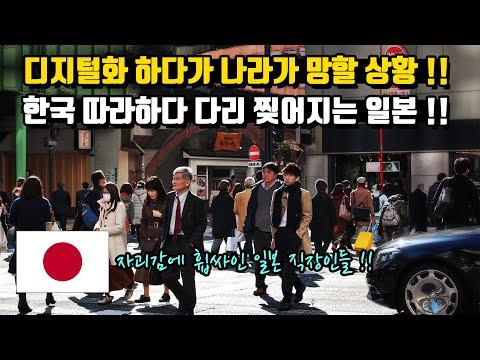 일본, 디지털화 하다가 나라가 망할 상황!!