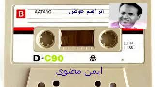 تحميل اغاني ابراهيم عوض _ ابقى ظالم MP3