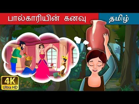 பால்காரியின் கனவு   Milkmaid's Dream in Tamil   Fairy Tales in Tamil   Tamil Fairy Tales