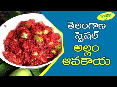 Allam Avakaya (Ginger Mango Pickle) | Summer Special Recipe | YummyOne