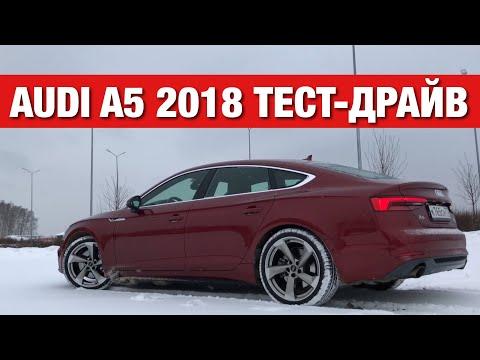 Audi A5 Sportback Лифтбек класса D - тест-драйв 4