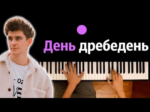 Артур Бабич - День дребедень ● караоке | PIANO_KARAOKE ● ᴴᴰ + НОТЫ & MIDI