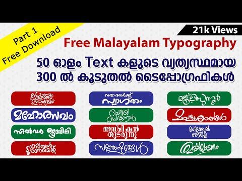Free 300+ Malayalam Typography | Malayalam Font or Text | മലയാളം ടൈപ്പോഗ്രഫി | Malayalam Calligraphy