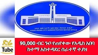 ETHIOPIA - 90,000 ብር ጉቦ የጠየቀው የአዲስ አበባ ከተማ አስተዳደር ሰራተኛ ተያዘ