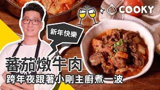 食譜:無水番茄燉牛肉