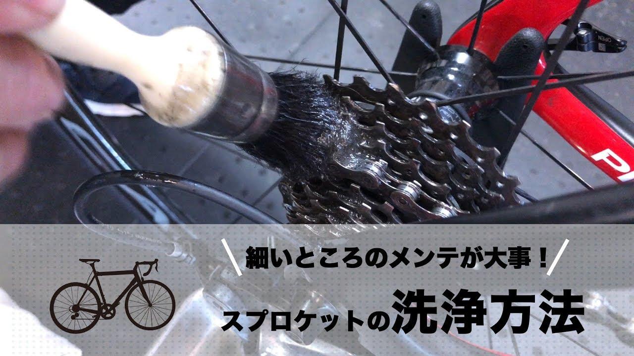 細かいところのメンテが大事!ロードバイクのスプロケットの洗浄方法