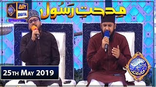 Shan-e-Sehr |Segment|Middath-e-Rasool (S.A.W.W.) 25th May 2019