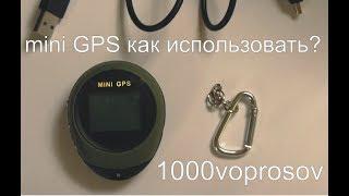 Мини gps навигатор брелок для рыбалки охоты туризма инструкция