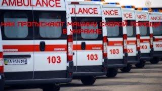 Как пропускают скорую в Украине | How to pass an ambulance in Ukraine