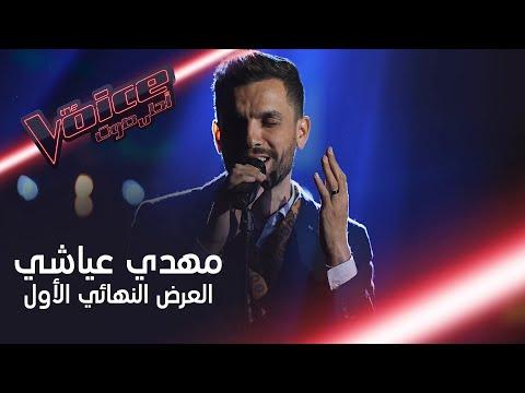 """مهدي عياشي يستحضر عبق سيد درويش على مسرح """"ذا فويس 5"""""""