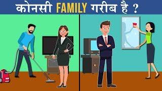 6 Majedar aur jasoosi paheliyan   Kaunsi family gareeb hai ?   Riddles in hindi   Logical MasterJi