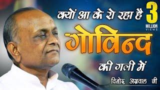 Kyon Aa ke Ro Raha Govind Ki Gali MeinBhajan By Shri Vinod Ji Agarwal