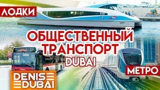 🚝Общественный транспорт в Дубае.