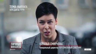 Личные финансы с Натальей Смирновой: Выплата кредита при нуле