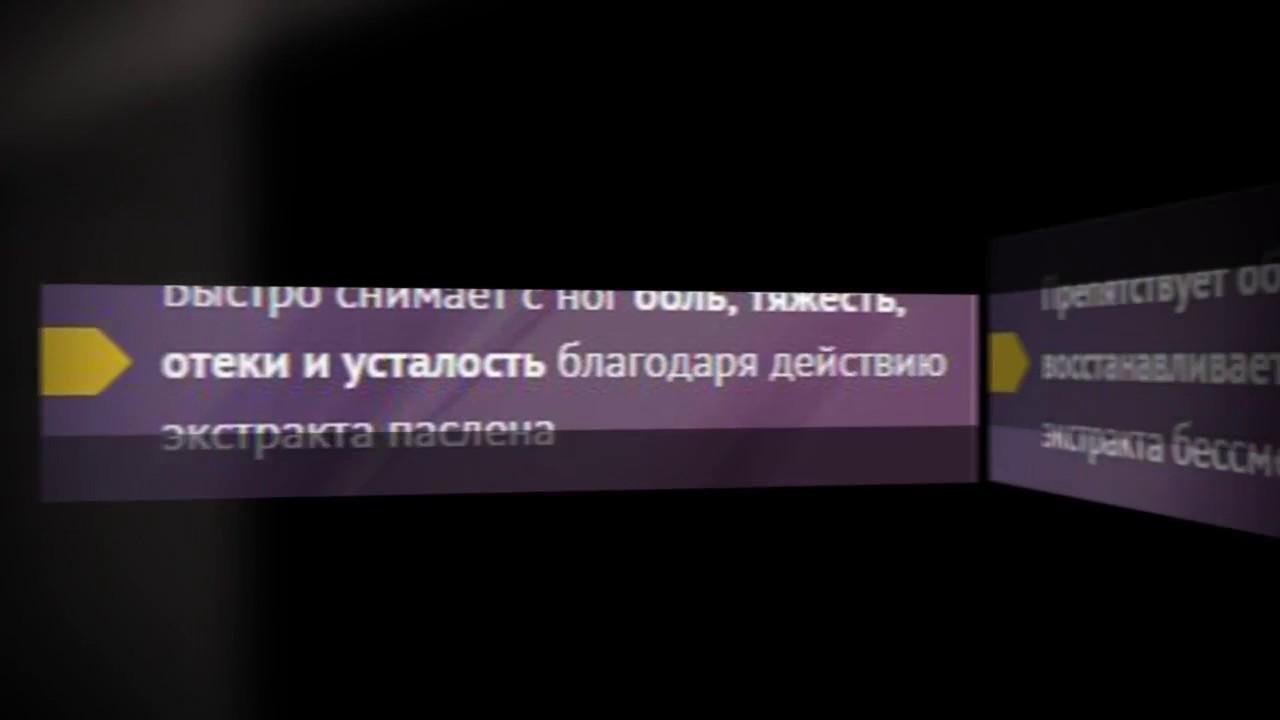 Видео Варитокс (Varitox)