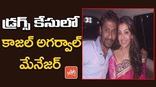 టాలీవుడ్ డ్రగ్స్ కేసులో కాజల్ అగర్వాల్ | Kajal Agarwal Manager Rony in Drugs Case | YOYO TV Channel