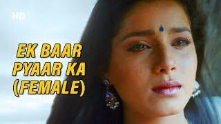 Ek Baar Pyaar Ka (Female) | Kasak (1992) | Rishi   - YouTube