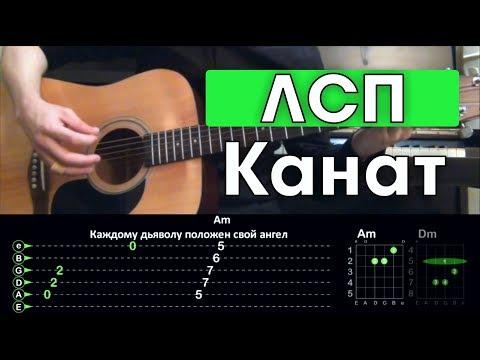 ЛСП - Канат \ Разбор песни на гитаре \ Аккорды и бой