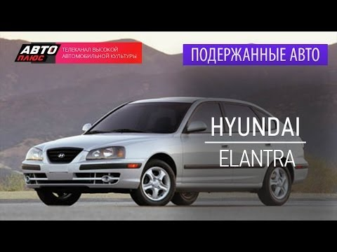 Подержанные автомобили - Hyundai Elantra, 2005г. - АВТО ПЛЮС