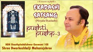 Ekadashi Pushti Pushp – 3 by Shri Dwarkeshlalji Maharajshri