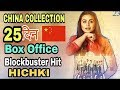 HICHKI 25th Day CHINA Box Office COLLECTION|| BLOCKBUSTER HIT | Rani Mukherjee