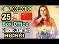 HICHKI 25th Day CHINA Box Office COLLECTION|| BLOCKBUSTER HIT | Rani Mukherjee
