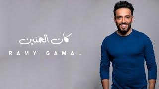 Ramy Gamal - Kan El Hanen | رامي جمال - كان الحنين