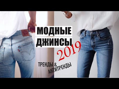 МОДНЫЕ ДЖИНСЫ 2020 & АНТИТРЕНДЫ || Какие джинсы купить? ❤️