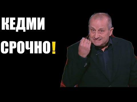 ЯКОВ КЕДМИ 18.01.2018 ЖЕСТЬ СРОЧНО! КЕДМИ 18 января 2018