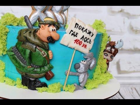 Как создать торт с объёмной аппликацией из мастики для охотника
