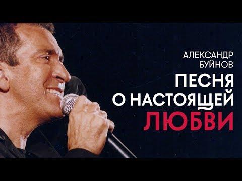 """Александр Буйнов – """"Песня о настоящей любви"""""""
