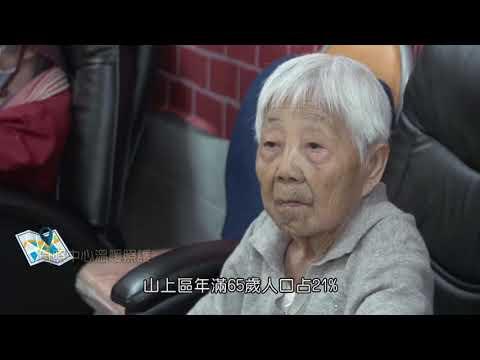 臺南市政府110年度施政成果宣導影片:山上區(國語篇)