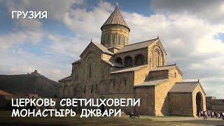 Мир Приключений - Монастырь Джвари. Церковь Светицховели. Мцхета. Самые интересные места Грузии