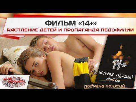 Фильм «14 »: Растление детей и пропаганда педофилии - Концептуал.рф |