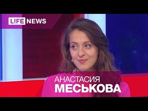 Смотреть          Анастасия Меськова