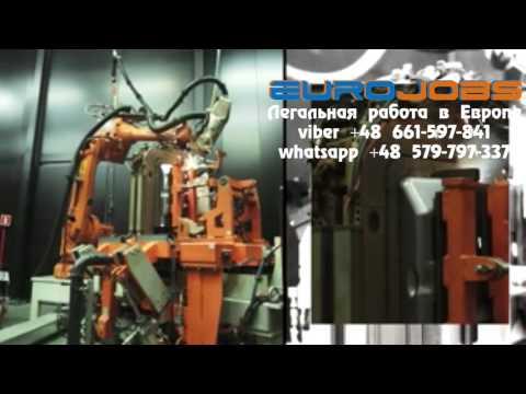 Electrolux. Производство духовок в Польше EuroJobs