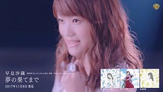 早見沙織「夢の果てまで」MusicVideoShortVer.