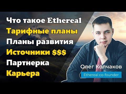 EtheReal Global ( 5 видео в 1 )
