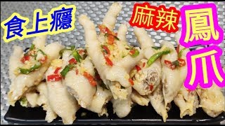 Hot & Spicy Chicken Feet😋 Exotic Flavor💯 Addictive Treat💯Steps,Tips & Tricks👍