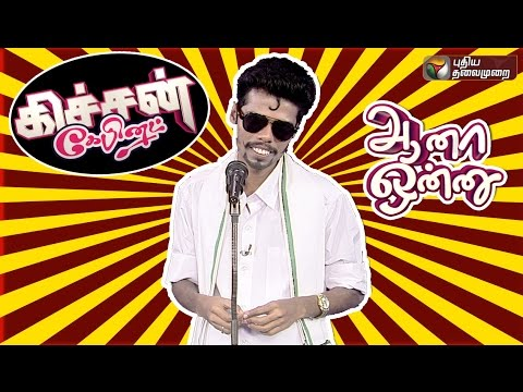 Kitchen-Cabinet-21-04-2016--Idi-thangi-Puthiyathalaimurai-TV