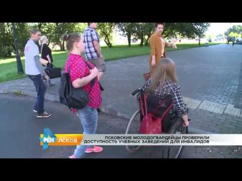 Новости Псков 22.08.2016 # Молодогвардейцы проверили доступную среду в ПсковГУ