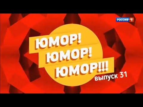 Юмор! Юмор!! Юмор!!! с Евгением Петросяном. Выпуск от 15.09.18