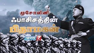 முசோலினி : ஃபாசிசத்தின் பிதாமகன் | The Rise and Fall of Benito Mussolini | News7 Tamil