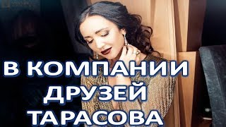 Ольга Бузова проводит время с друзьями Дмитрия Тарасова  (25.02.2018)