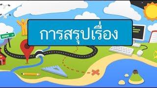 สื่อการเรียนการสอน การสรุปเรื่อง ป.5 ภาษาไทย