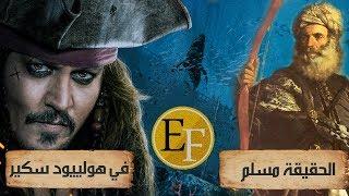 جاك سبارو الحقيقي .. القائد المسلم الذي شوهته هولييود في فيلم قراصنة الكاريبي