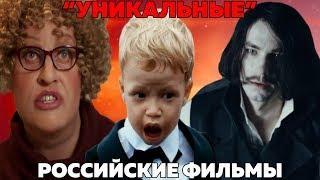 УНИКАЛЬНЫЕ Российские Фильмы 2017