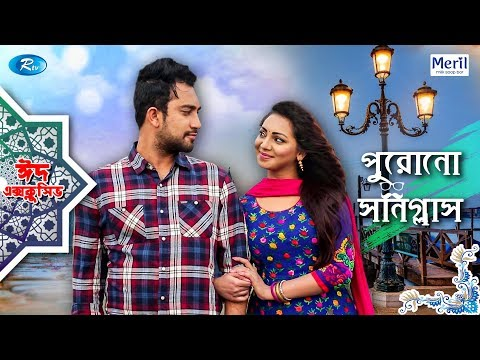 Download purano sun glass eid natok 2019 ft jovan amp prova hd file 3gp hd mp4 download videos