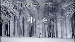 [영화 장화홍련OST] 이병우 - 차가운 손