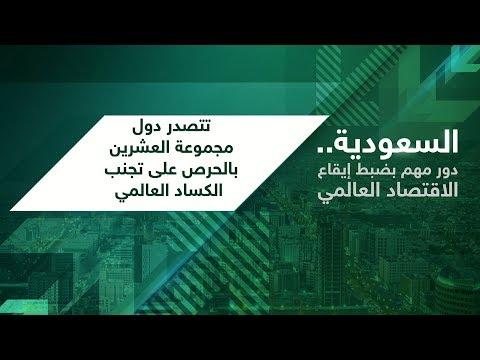 العرب اليوم - شاهد: المملكة العربية السعودية ودورها المهم في ضبط إيقاع الاقتصاد العالمي